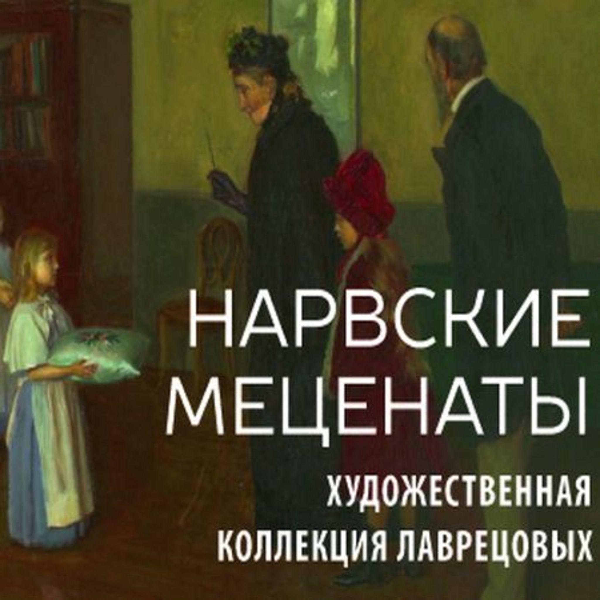 Выставка «Нарвские меценаты». Художественная коллекция Лаврецовых