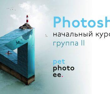 Курс Photoshop для начинающих